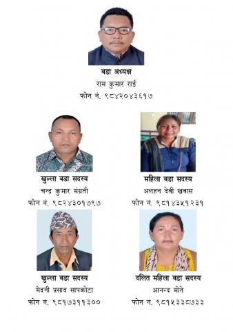 वडा नं. ४ का जनप्रतिनिधि, Elected Official of ward no. 4