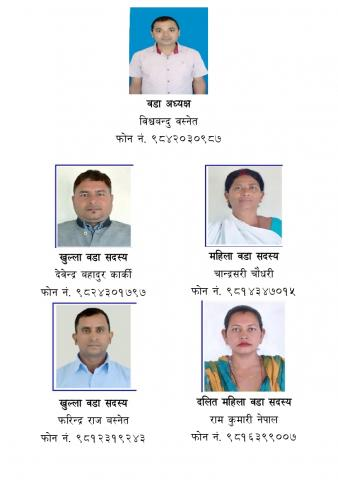 वडा नं. ५ का जनप्रतिनिधि, Elected Official of ward no. 5